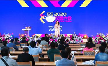 国内外行业大咖汇聚2020花园大会现场论坛共话花园经济发展