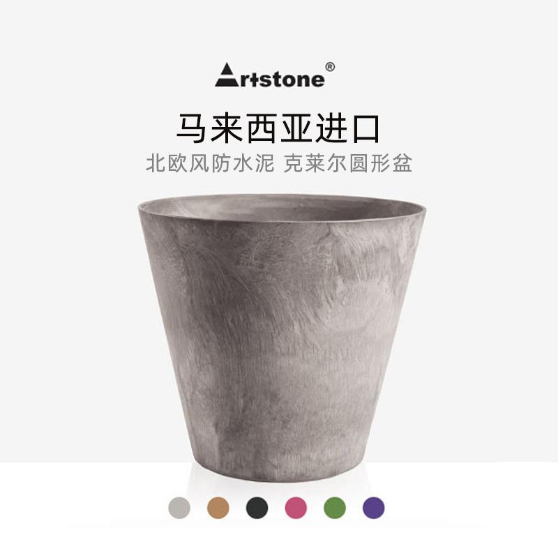 artstone 克莱尔圆形花盆