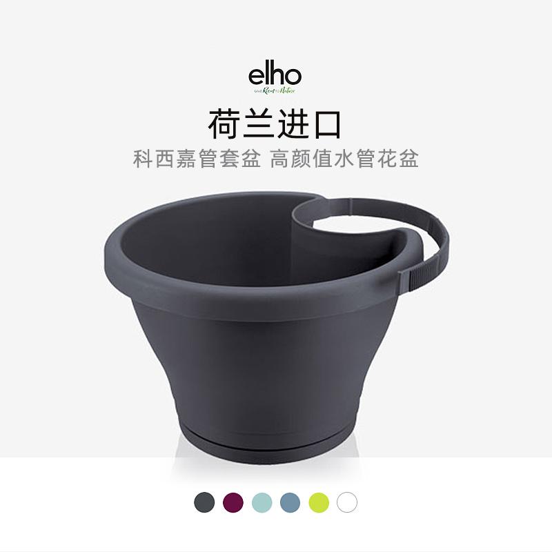 elho爱好 科西嘉管套盆
