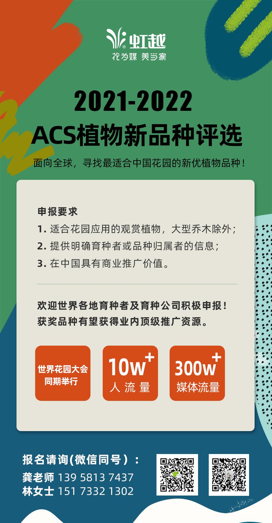 植物新品种评选海报2021.png